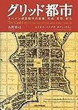 グリッド都市―スペイン植民都市の起源、形成、変容、転生