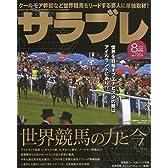サラブレ 2009年 08月号 [雑誌]