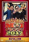 「M-1グランプリ2017」人生大逆転!〜崖っぷちのラストイヤー〜[YRBN-91212/3][DVD]