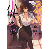 安城さんの学校の保健室の小牧先生 1 (1巻) (ヤングキングコミックス)