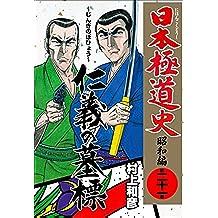 日本極道史~昭和編 21