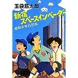 新宿スペースインベーダー: 昭和少年凸凹伝 (新潮文庫)