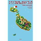 【新版】まるごとマルタのガイドブック