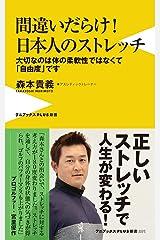 間違いだらけ! 日本人のストレッチ - 大切なのは体の柔軟性ではなくて「自由度」です - (ワニブックスPLUS新書) 新書