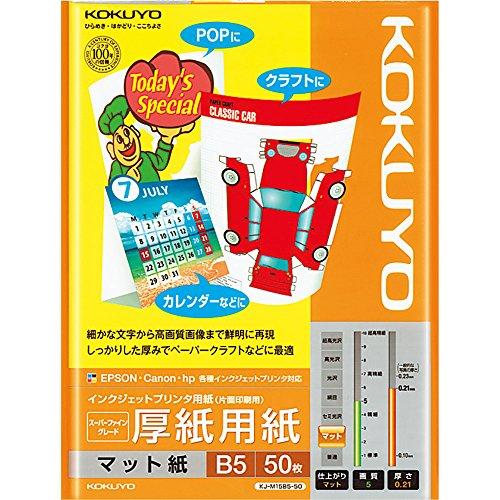 コクヨ インクジェットプリンタ用紙 厚紙用紙 B5 50枚 KJ-M15B5-50