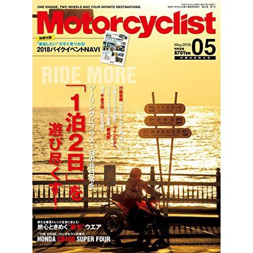 Motorcyclist(モーターサイクリスト) 2018年5月号