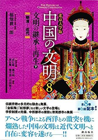 北京大学版 中国の文明 第8巻 文明の継承と再生<下>