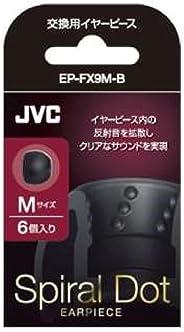 JVC EP-FX9M-B 交換用イヤーピース スパイラルドット 6個入り Mサイズ ブラック