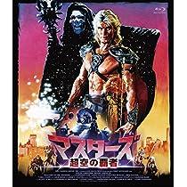 マスターズ 超空の覇者 [Blu-ray]