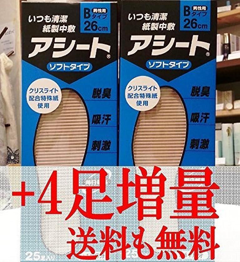 特権クマノミ天才アシートB 25足入2箱セット+4足増量中(26cm)