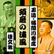【猫間川寄席ライブ】 須磨の浦風