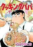 クッキングパパ(117) (モーニングコミックス)