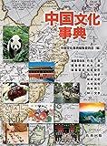 中国文化事典