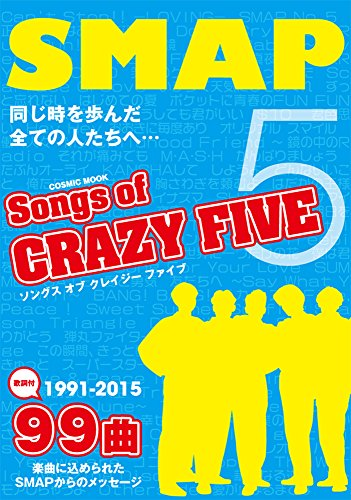 Songs of CRAZY FIVE―1991ー2015 99曲全曲歌詞付 (COSMIC MOOK)