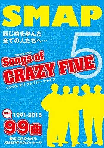 Songs of CRAZY FIVE―1991ー2015 99曲全曲歌詞付 (COSMIC MOOK)