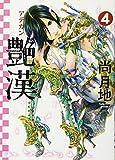 艶漢 (アデカン) (4) (ウィングス・コミックス)