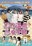 ○○温泉女子部 一ノ湯[DVD]