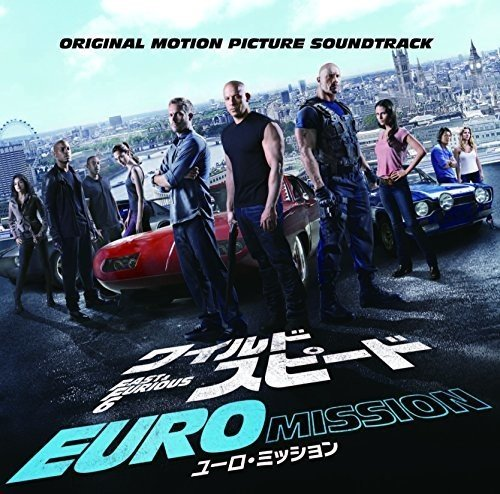 ワイルド・スピード EURO MISSION オリジナル・サウンドトラック