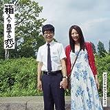映画「箱入リ息子の恋」オリジナル・サウンドトラック