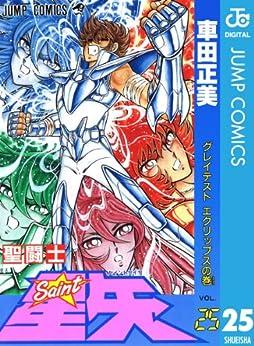 [車田正美]の聖闘士星矢 25 (ジャンプコミックスDIGITAL)