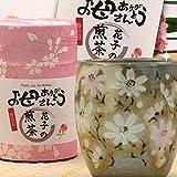 名入・煎茶80gと 秋桜・湯呑セット( 母の日 ・ 名入れ )