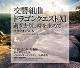 交響組曲「ドラゴンクエストXI」過ぎ去りし時を求めて すぎやまこういち 東京都交響楽団(音楽/CD)