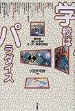 学校はパラダイス―愛知県・緒川小学校オープン教育の実践