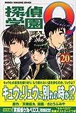探偵学園Q(20) (講談社コミックス)
