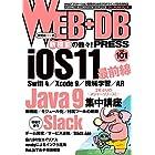 WEB+DB PRESS Vol.101