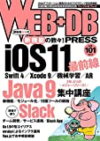 WEB+DB PRESS Vol.101 -