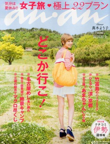 an・an (アン・アン) 2013年 6/26号 [雑誌]の詳細を見る