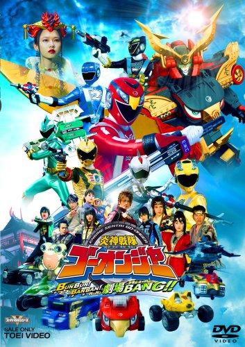炎神戦隊ゴーオンジャー BUNBUN!BANBAN!劇場BANG!! [DVD]の詳細を見る
