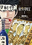 旅の四宝 / 藤崎 聖人 のシリーズ情報を見る