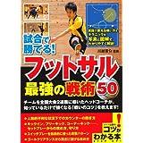 試合で勝てる! フットサル 最強の戦術50 (コツがわかる本!)