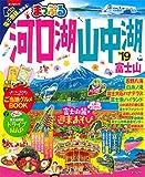 まっぷる 河口湖・山中湖 富士山'19 (マップルマガジン 甲信越 3)