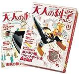 大人の科学マガジン Vol.01 ( ポンポン船 ) (Gakken Mook)