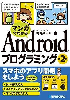 [クロノス・クラウン柳井政和]のマンガでわかる Androidプログラミング 第2版