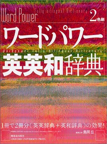 ワードパワー英英和辞典