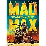 マッドマックス 怒りのデス・ロード [WB COLLECTION][AmazonDVDコレクション] [DVD]