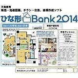 不動産ひな形Bank2014 1ライセンス(不動産販売図面 チラシ・広告 不動産関連書類作成ソフト)Excel用テンプレート集