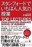 「スタンフォードでいちばん人気の授業」佐藤 智恵