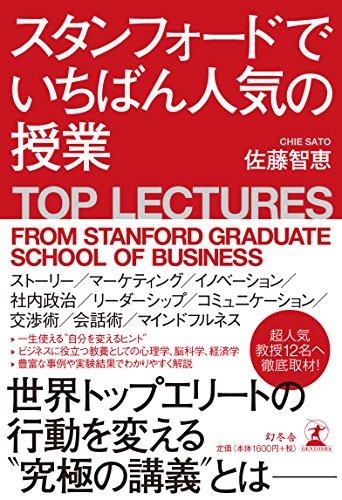 スタンフォードでいちばん人気の授業の詳細を見る