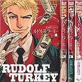 ルドルフ・ターキー コミック 1-5巻セット (ビームコミックス)