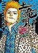 土竜 (モグラ)の唄 48 (ヤングサンデーコミックス)