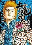 土竜(モグラ)の唄 48 (ヤングサンデーコミックス)