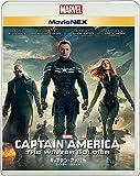 キャプテン・アメリカ/ウィンター・ソルジャー MovieNEX[Blu-ray/ブルーレイ]