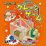 【工作キット】木工工作キット クレーンゲーム