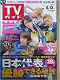 TVガイド広島・島根・鳥取・山口東版 2014年 6/13号