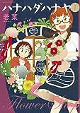 ハナハダハナヤ / 若菜 のシリーズ情報を見る