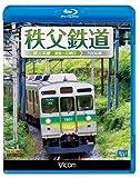 秩父鉄道 秩父本線 羽生~三峰口(Blu-ray Disc)